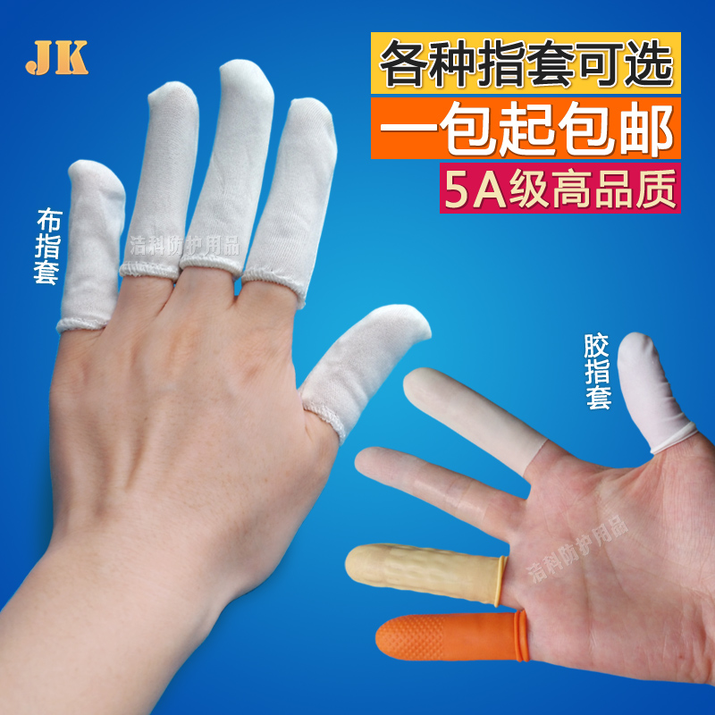Pure cotton latex finger sleeve anti slip rubber incision grinding, industrial protection one-time labor insurance banknote