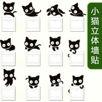 Post cartoon acrylic acrylic stickers three-dimensional wall stickers creative small cute kitten decoration switch switch