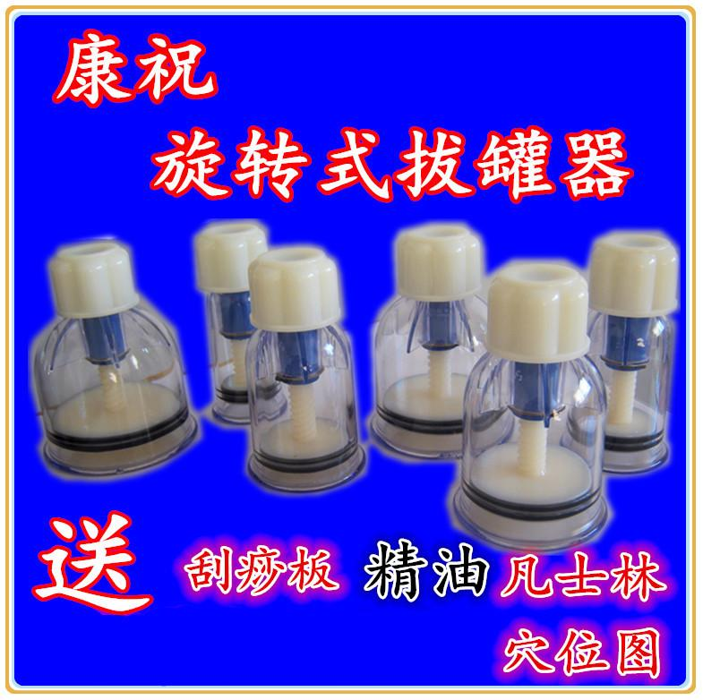 Kang Zhu vacuum cupping 6 cans of household pumping type vacuum cupping pull hand twist thickened explosion-proof tank