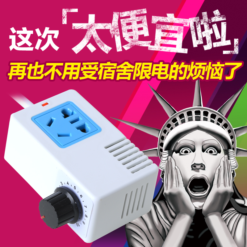 Two handsome dormitory dormitory in the power converter transformer power supply socket socket artifact free shipping Limited