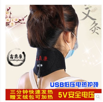 Genuine USB electric heating neck protection with cervical spondylosis, heating self heating neck pain, warm health care moxibustion neck support for men and women