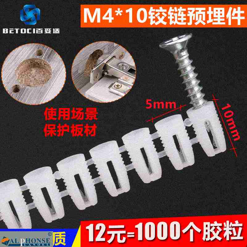 Cabinet door hinge plug M4*10 plastic nut embedded expansion pipe hinge screw anchors