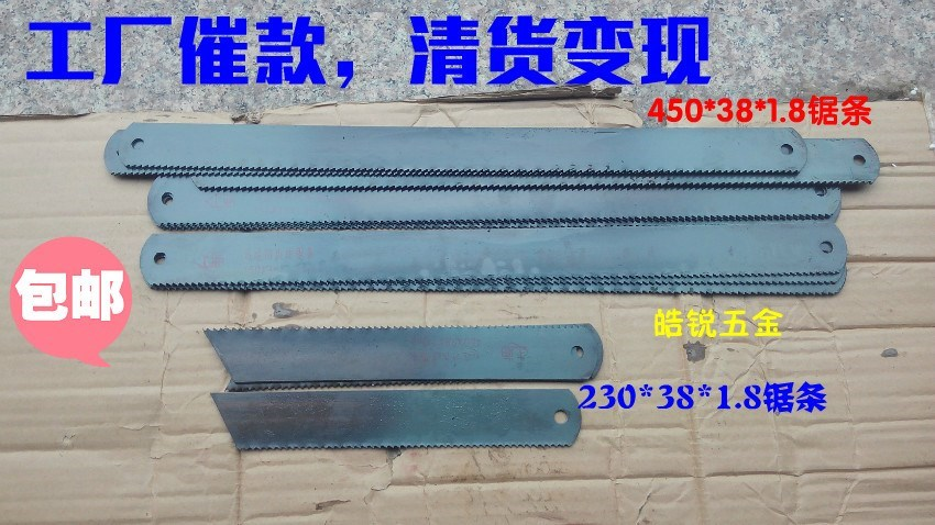 The wind blade steel, Benxi Steel hacksaw blade with saw blade, HSS strip embryo, old goods card machine.