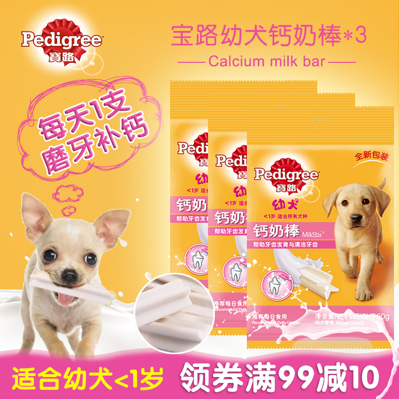 Dog snacks teething puppies Po calcium milk bar 60gx3 package cleaning rod small puppies calcium bone