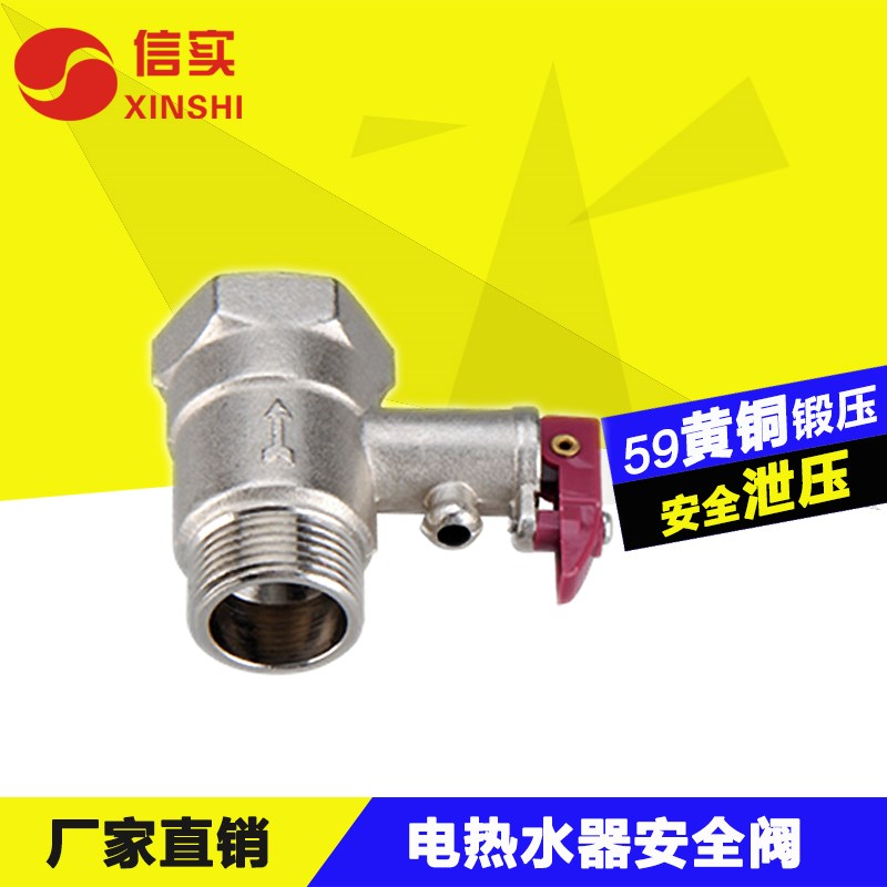 Thickening all copper electric water heater pressure relief valve A8 air energy fittings 6 point one-way copper valve DN20 factory direct sales