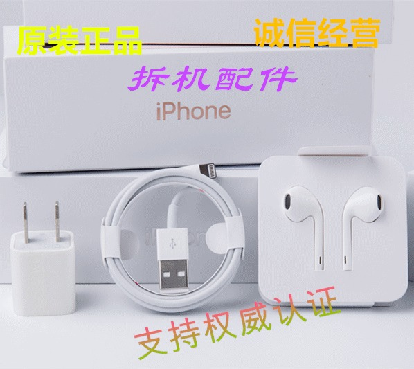 Apple data line / charger / headset /iphone6s7/iPad single head 5S mobile phone flat original quality