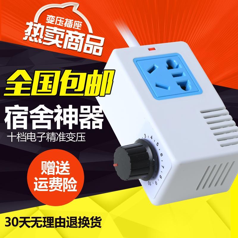 The student dormitory transformer transformer socket socket power limit power converter regulator wiring board