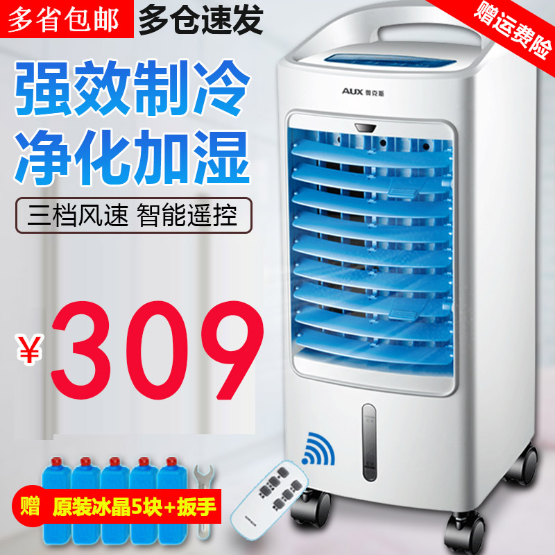 Hot air cooler, home floor cooling fan, air conditioning fan, water supply air conditioning fan, adding ice crystal, indoor cooling