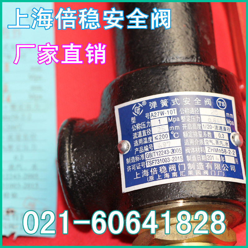Shanghai beiwen sicherheitsventil A27W-10TDN251 zentimeter pakete von der durch