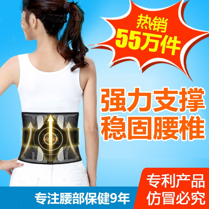 Waistband protector, lumbar intervertebral disc self heating, steel plate strain, waist support protrusion, warm and warm palace, male lady