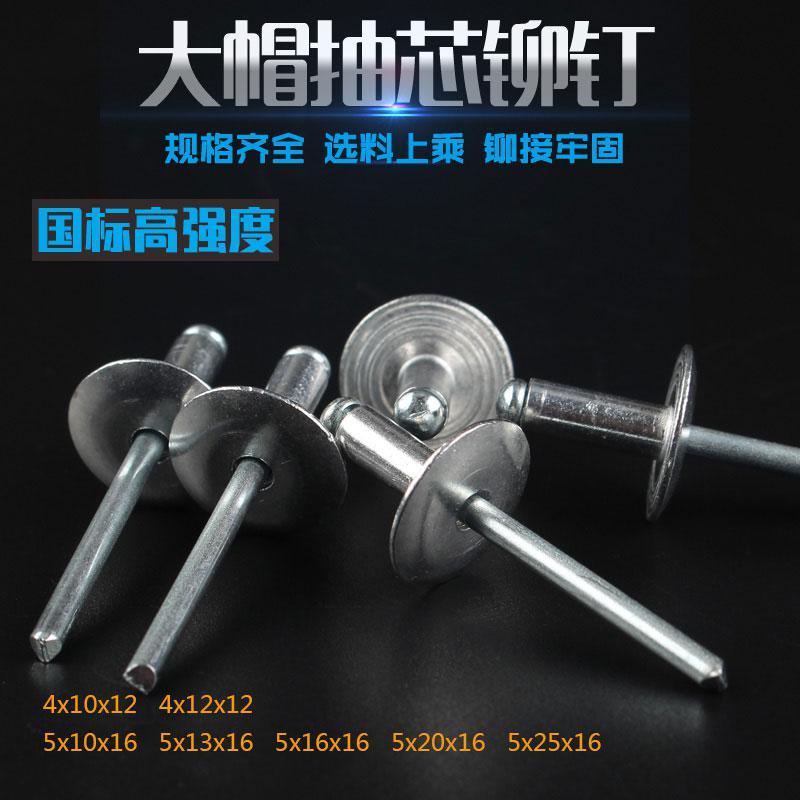 Large cap rivet 12 core pulling rivets 10 high strength aluminum 254 * - 16