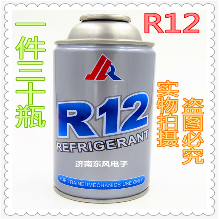 Genuine jinlaier R12 refrigerant F12 refrigerant / refrigerant / snow / Freon gross weight 250G