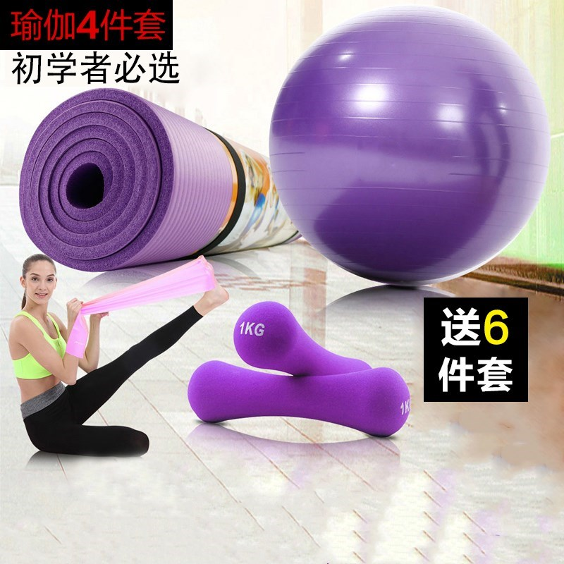 Die yoga - matte, die anfänger - fitness - Pad Erweiterung setzen Mädchen Riot yoga - Ball verdickung der drei Stück der Brust