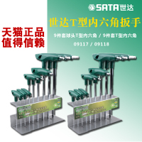 Star hardware tools 9 piece type T inner six angle six arris spanner 6 angle wrench screwdriver set in six
