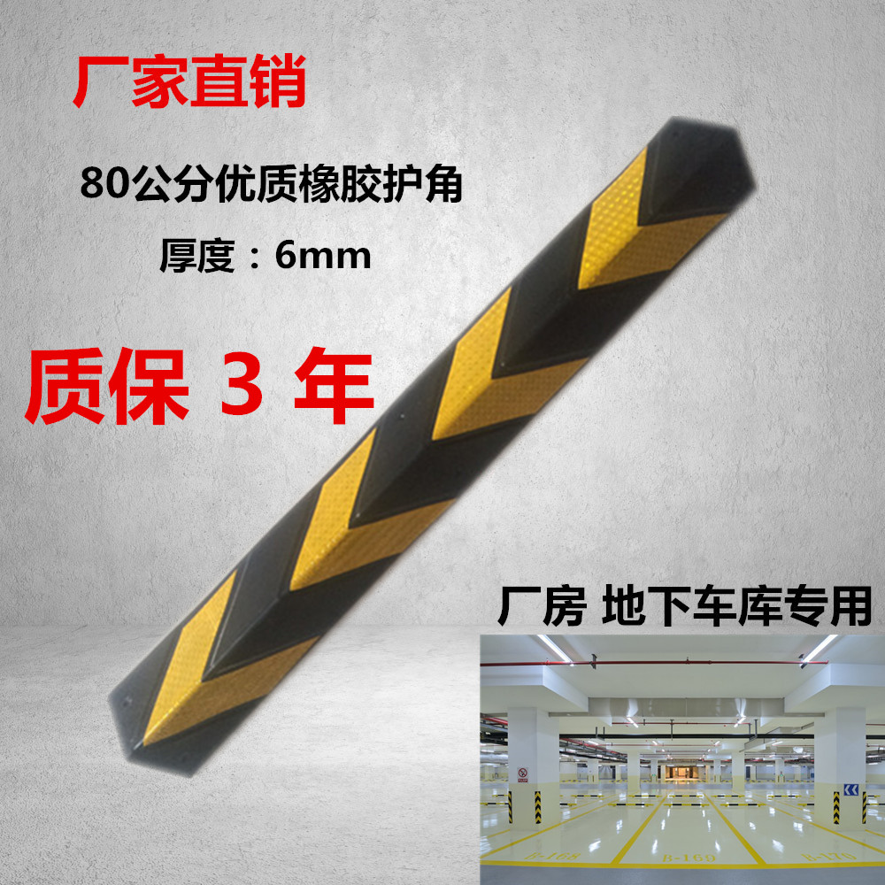 80CM reflective strip reflective rubber corner parking lot retaining wall corner protector of traffic facilities