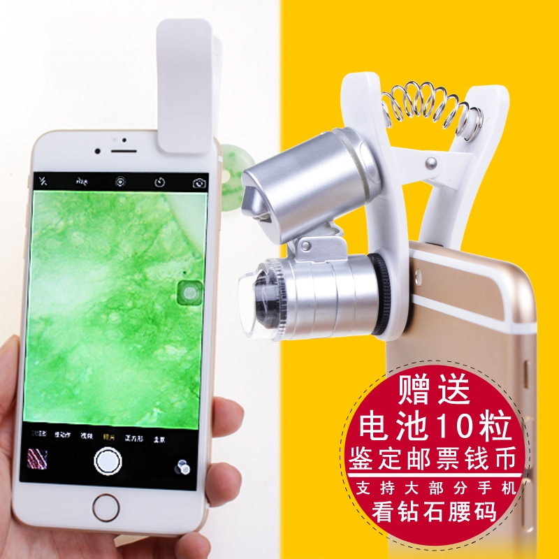 Portable magnifying mirror LED lamp professional electronic maintenance mini mobile microscope high frequency high definition porcelain