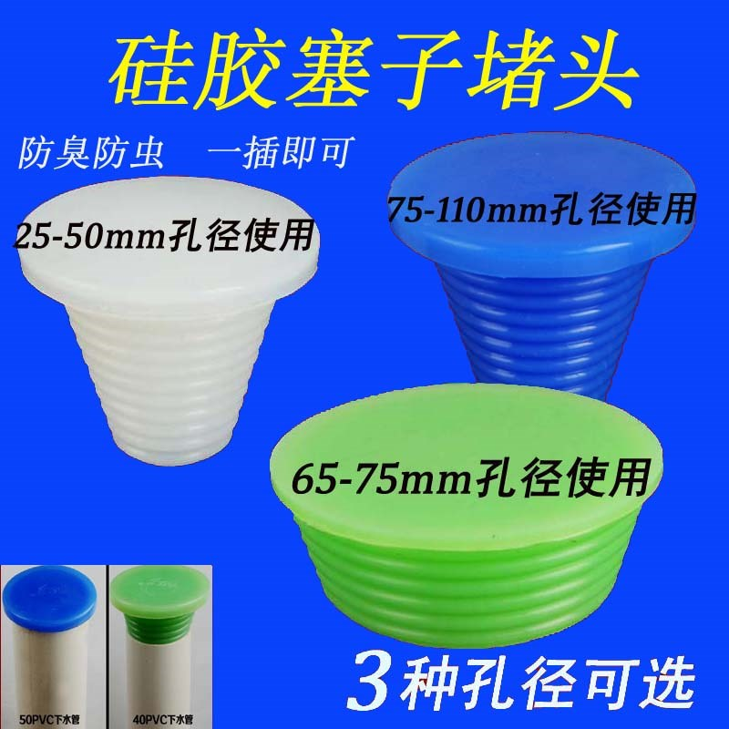 Silicone stopper, decorative cover, 5075PVC pipe, sewer, bug proof sealing plug, toilet, water tank, floor drain