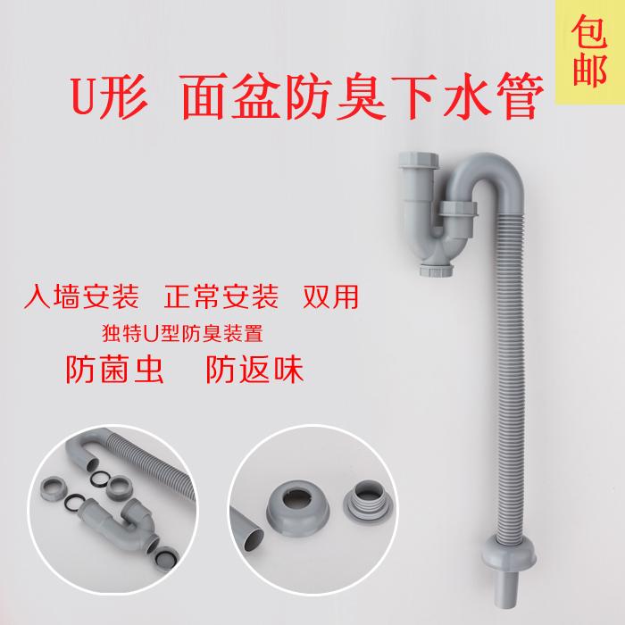El agua gris de curva en S u desodorante anti - limpieza lavamanos lavamanos con agua el tubo de drenaje v300