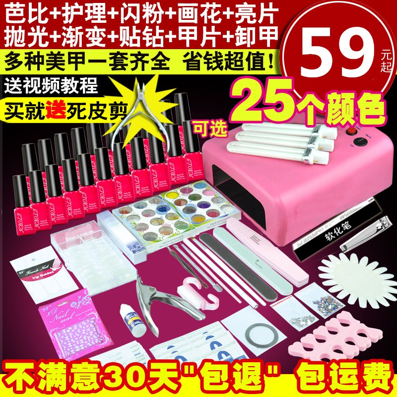 Brush Manicure nursing tool set a full set of new jewelry armor resurrection exfoliating nail polish applique beginner