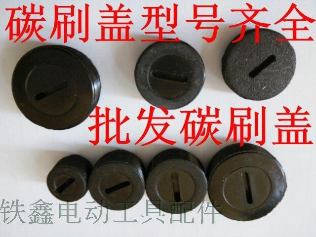 Tie Xin various types of power tools accessories brush cover brush cover brush pot brush caps plastic cover electric pick brush cover