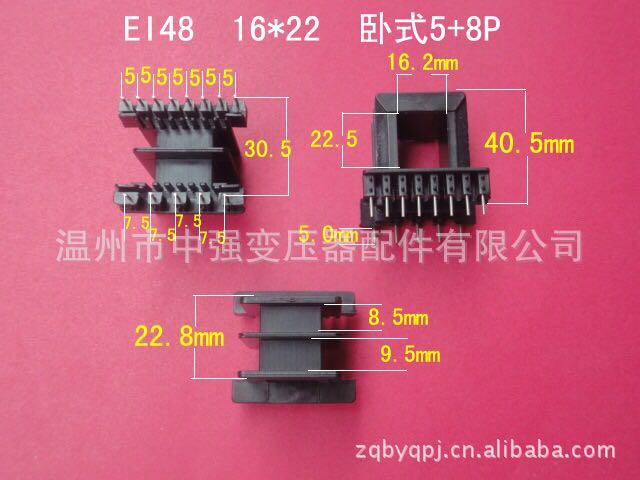 Skeleton low frequency EI4816*22 horizontal king 5+8P environmental protection transformer rubber core coil skeleton