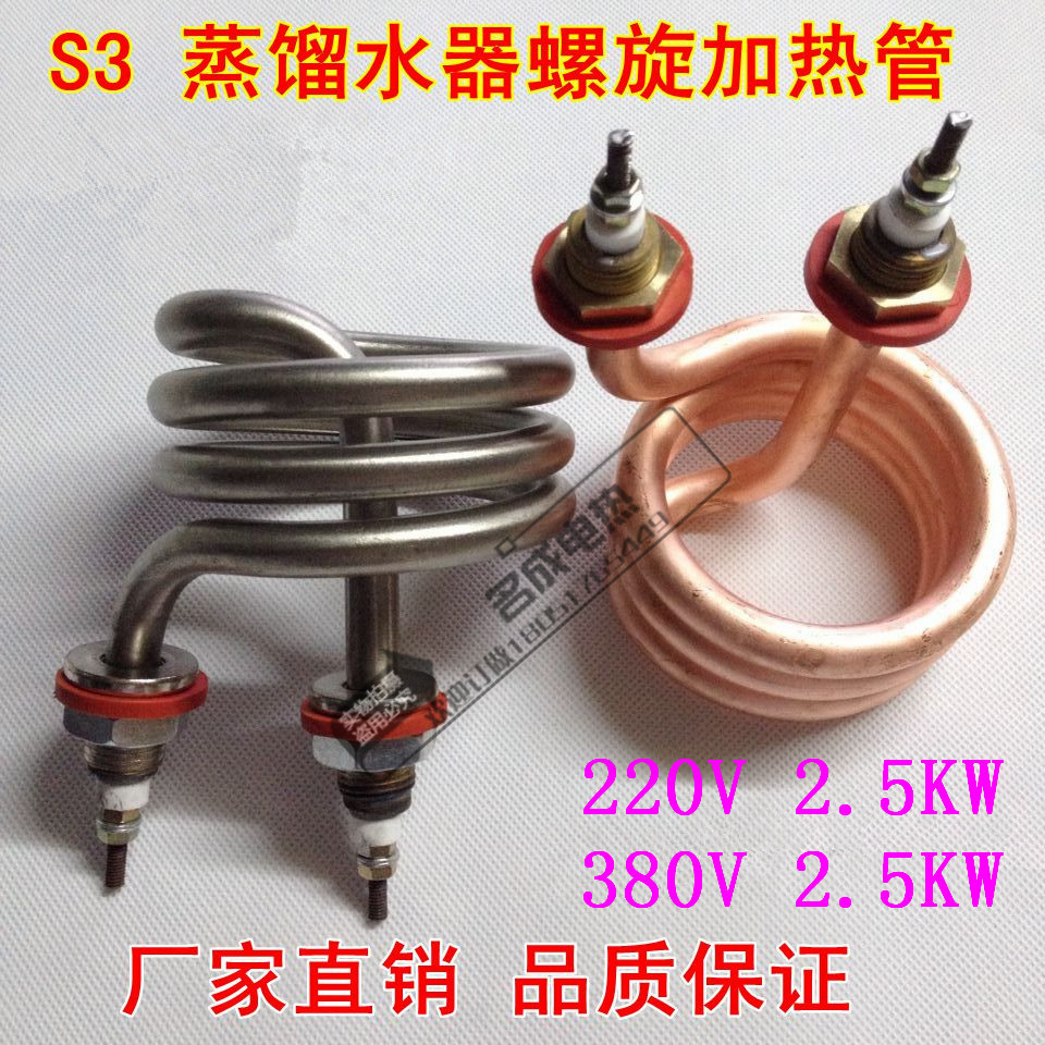 S3 heizung - destilliertes Wasser - heizung - spirale, heizung Bourdon - Rohr 220V/380V2.5KW