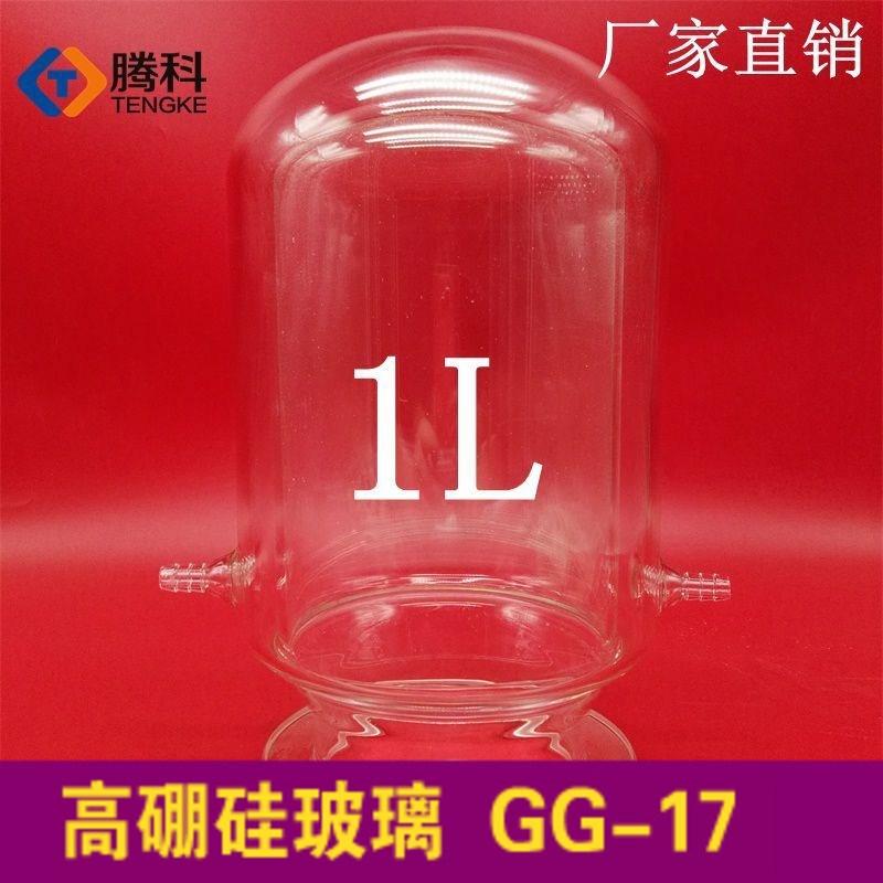 Double barrel barrel glass reactor, 1L jacket opening reactor, interlayer reactor barrel flask