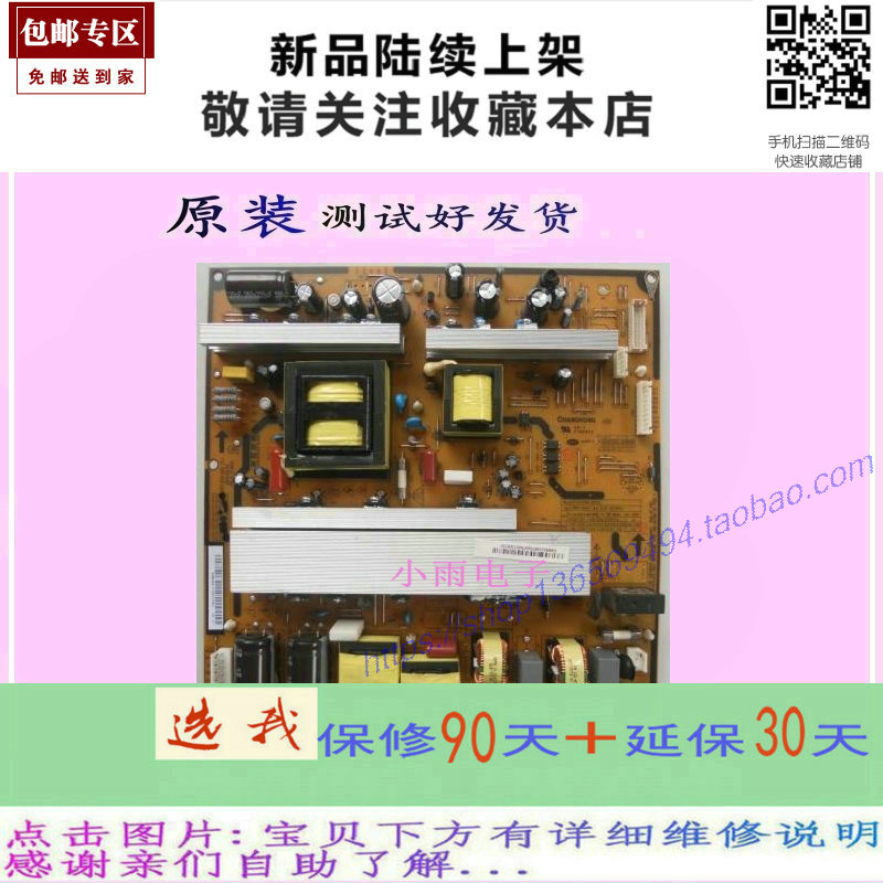 Changhong 3DTV50738B50 inch LCD TV constant current backlight boost high voltage power supply board bb1768 language