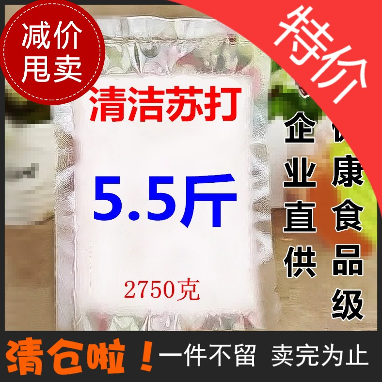 Kitchen flavor cleaning powder, clean sodium bicarbonate, soda, soda powder, decontamination powder, wash vegetables, wash practical toothpaste