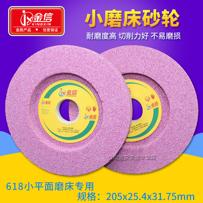 Jinxin red wheel 205*25.4*31.75 single-sided concave grinding hard materials quenching surface grinder grinding wheel thickening