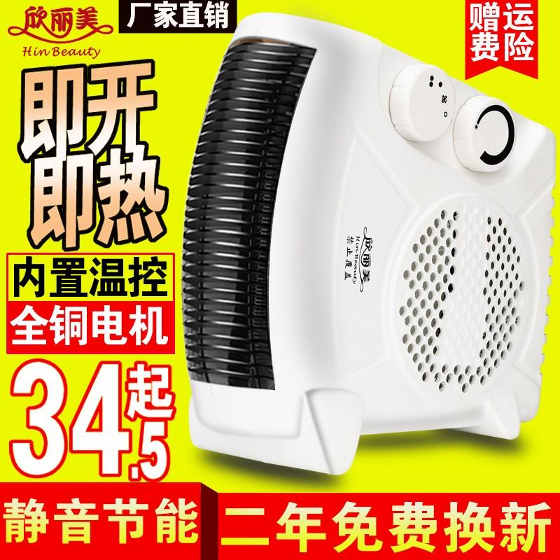 приветствует 丽美 теплее обогревателем тепло теплый холодной и теплой ванной электрический вентилятор вертикальные и горизонтальные электрический обогреватель электрический обогреватель