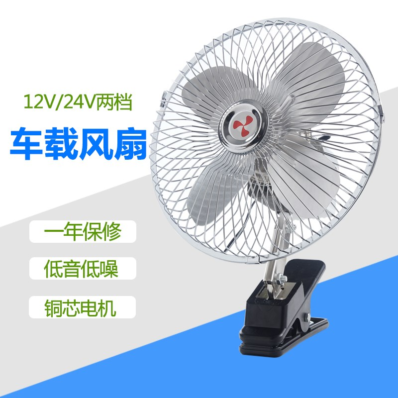 Automotive small fan air conditioner, forced air cooling, 12V volts 24V large truck DC mute cooling