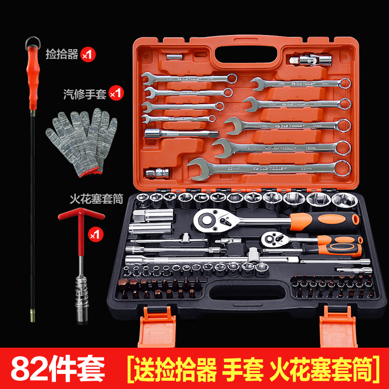 The car car fast disassembly tool toolbox opener sleeve spare 27 horn repair tools