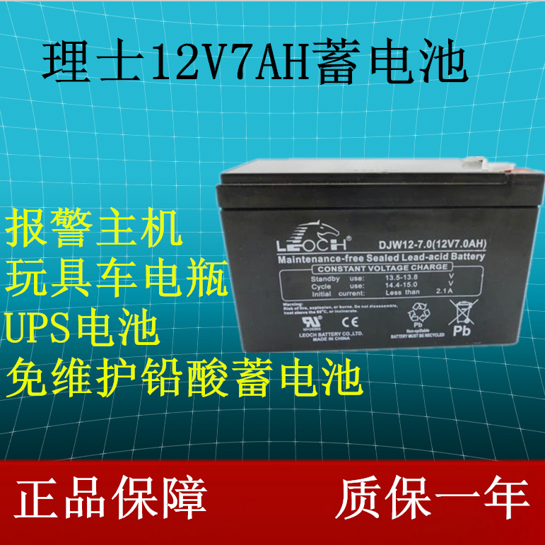 аккумулятор транспортного средства сигнализации бухгалтера 12v7ah принимающих детей DJW12-7 батареи резервного электропитания UPS