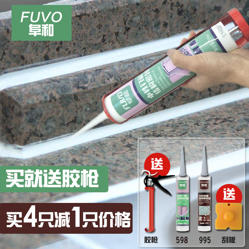 Kitchen and health glass glue waterproof and mildew resistant acid sealant silica gel porcelain white transparent black and gray package