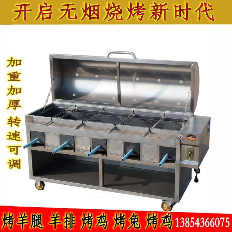 Cordeiro assado forno comercial de carvão VirA um forno automático aço inoxidável Perna de Cordeiro assado de forno.