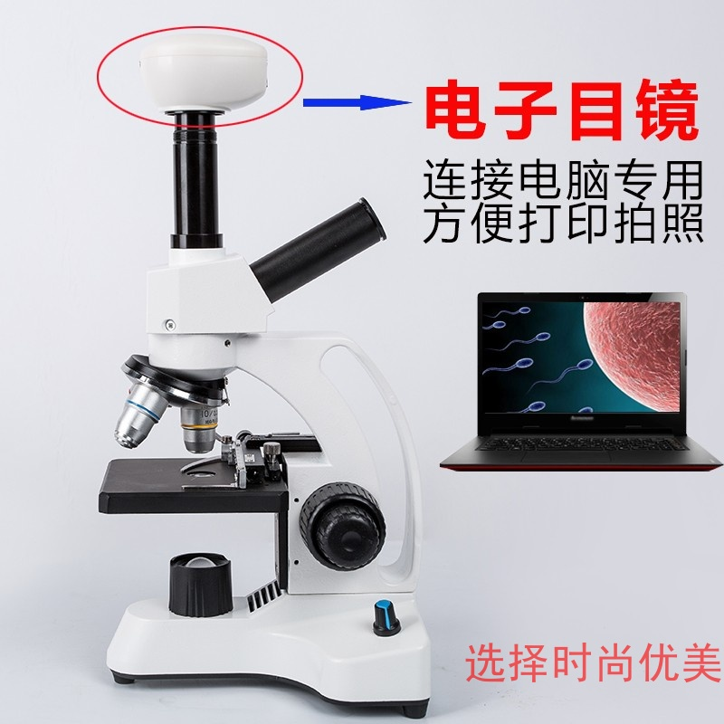 Laboratory high-definition high frequency specialized biological electronic microscopes for students to breed special sperm