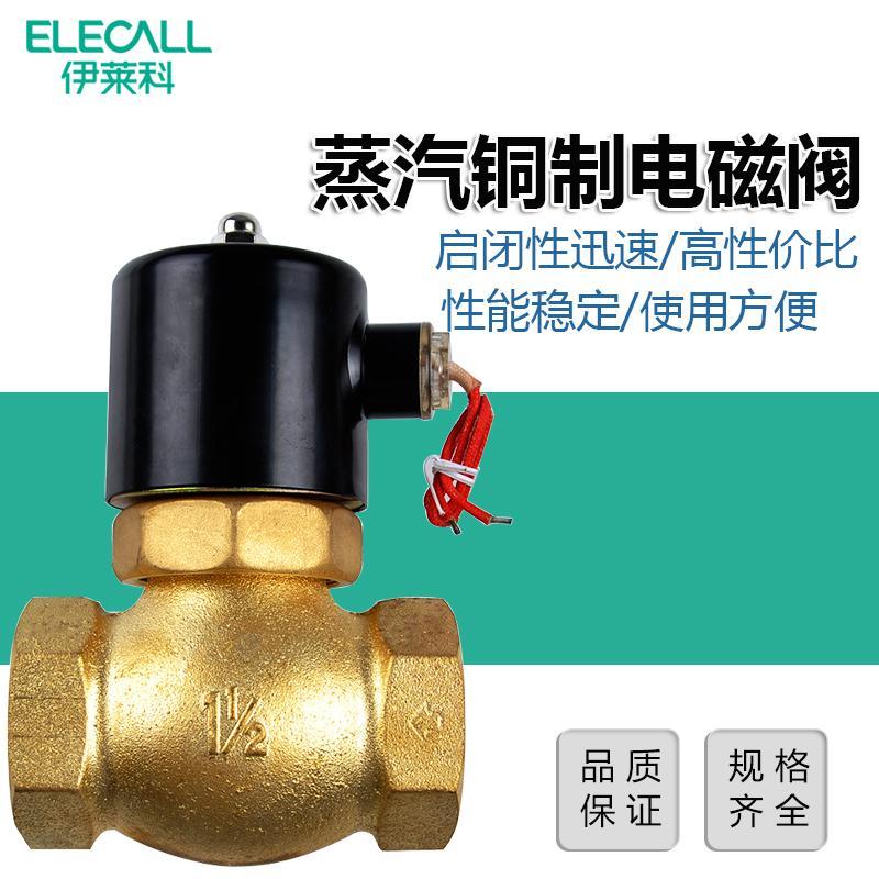 La válvula de solenoide de la válvula de vapor de cobre cierra el 4 de 6 puntos, 1 pulgada 2 pulgadas pulgadas pulgadas de 1,2 a 1,5