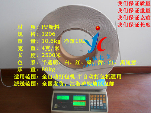 Machine with PP packaged with new material packing packing belt with translucent automaton
