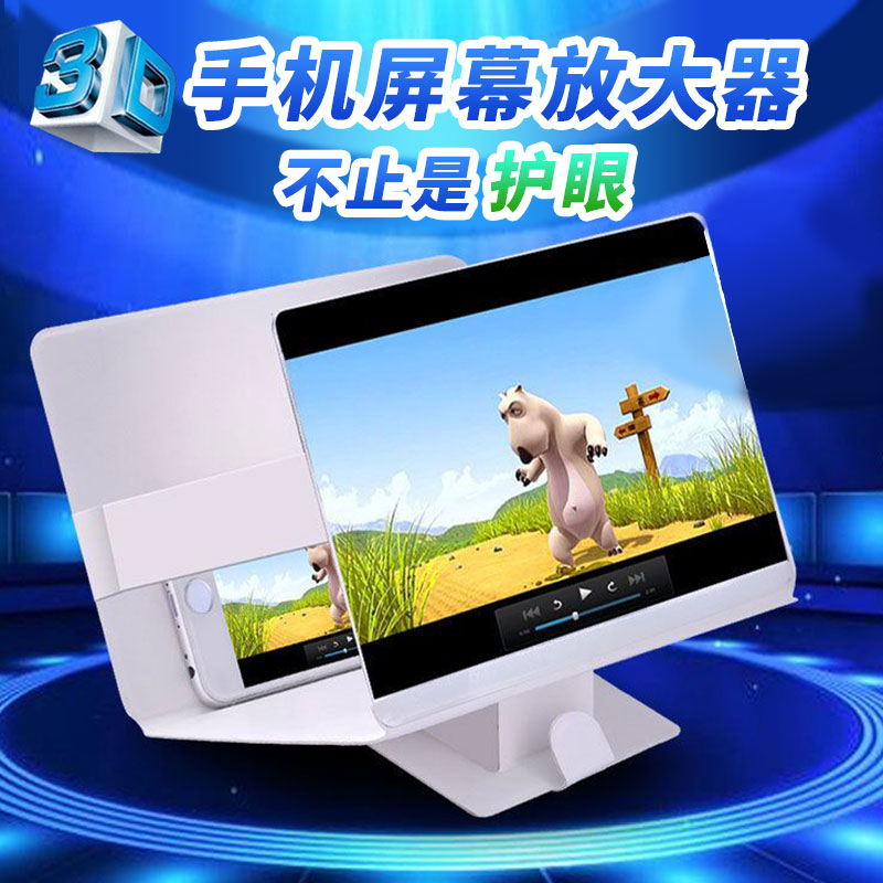 Cell phone screen magnifier glass lens cell phone screen high-definition amplifier 3D can be printed in large numbers