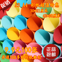 Soft color copy paper origami paper folding children color printing paper cardboard color paper