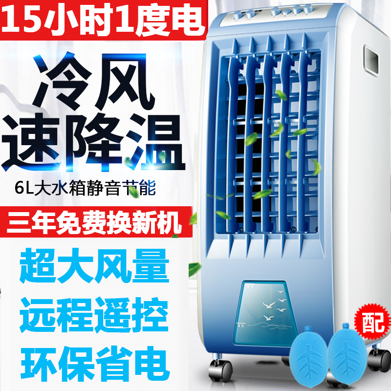Air conditioning fan cooling fan cooling humidifying household refrigeration control system and mobile silent fan
