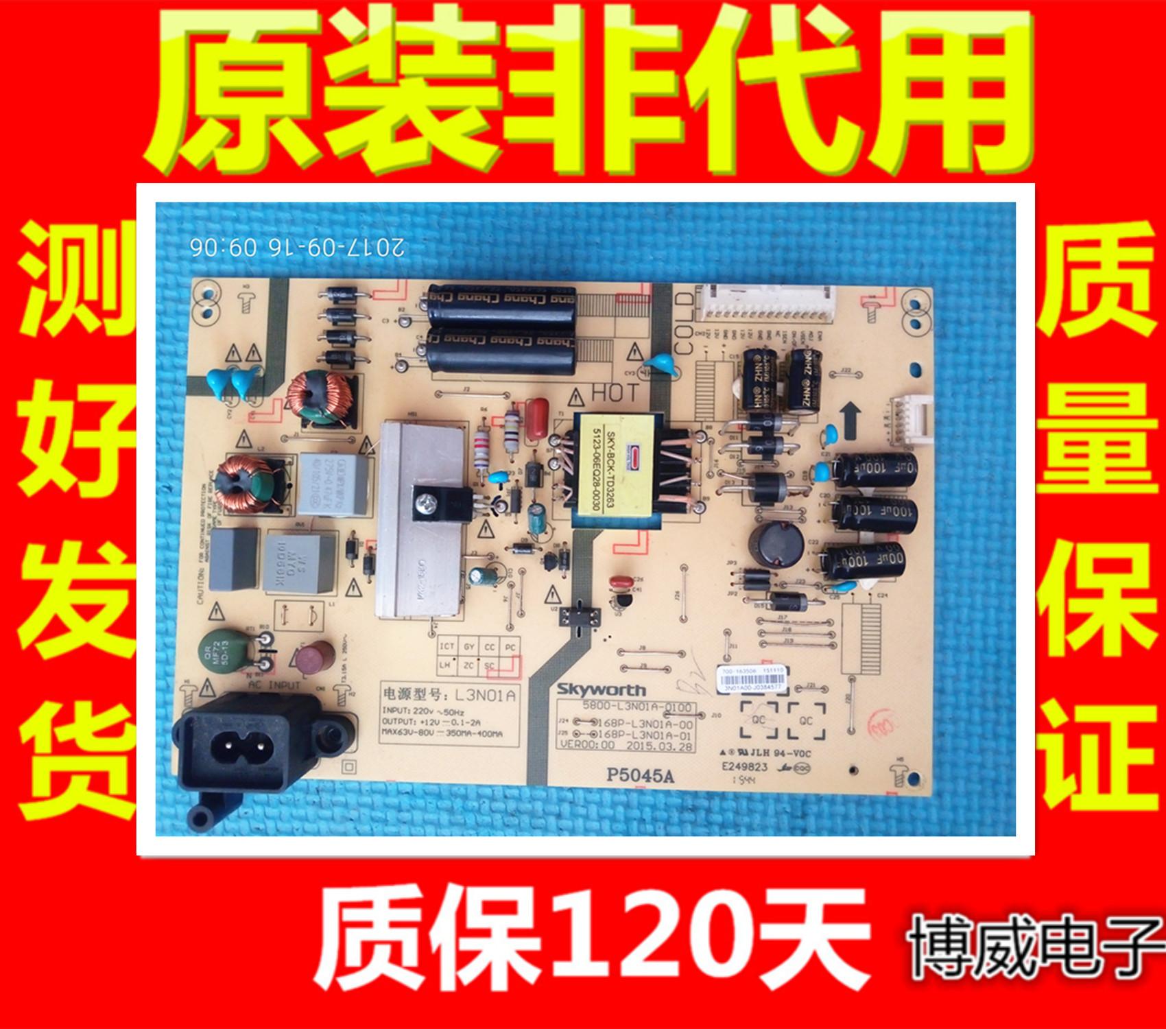 eredeti 创维 lcd tv hosszabbító - 43E300043 cm magas állandó áram áramköri háttérvilágítás