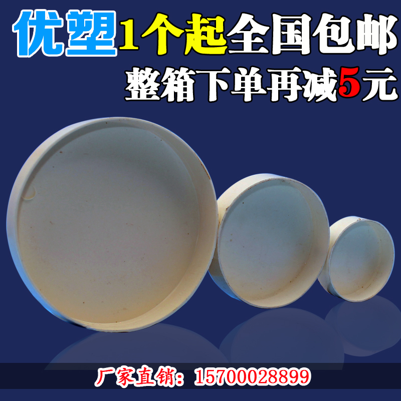 PVC - abfluss zubehör 5075110160 - stecker - stecker - stecker