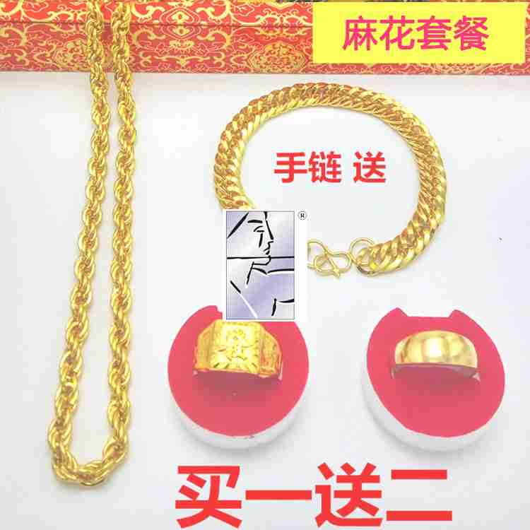 Simulation of 24K gold necklace gold necklace gold Vietnam fake gold chains do not fade coarse male domineering personality