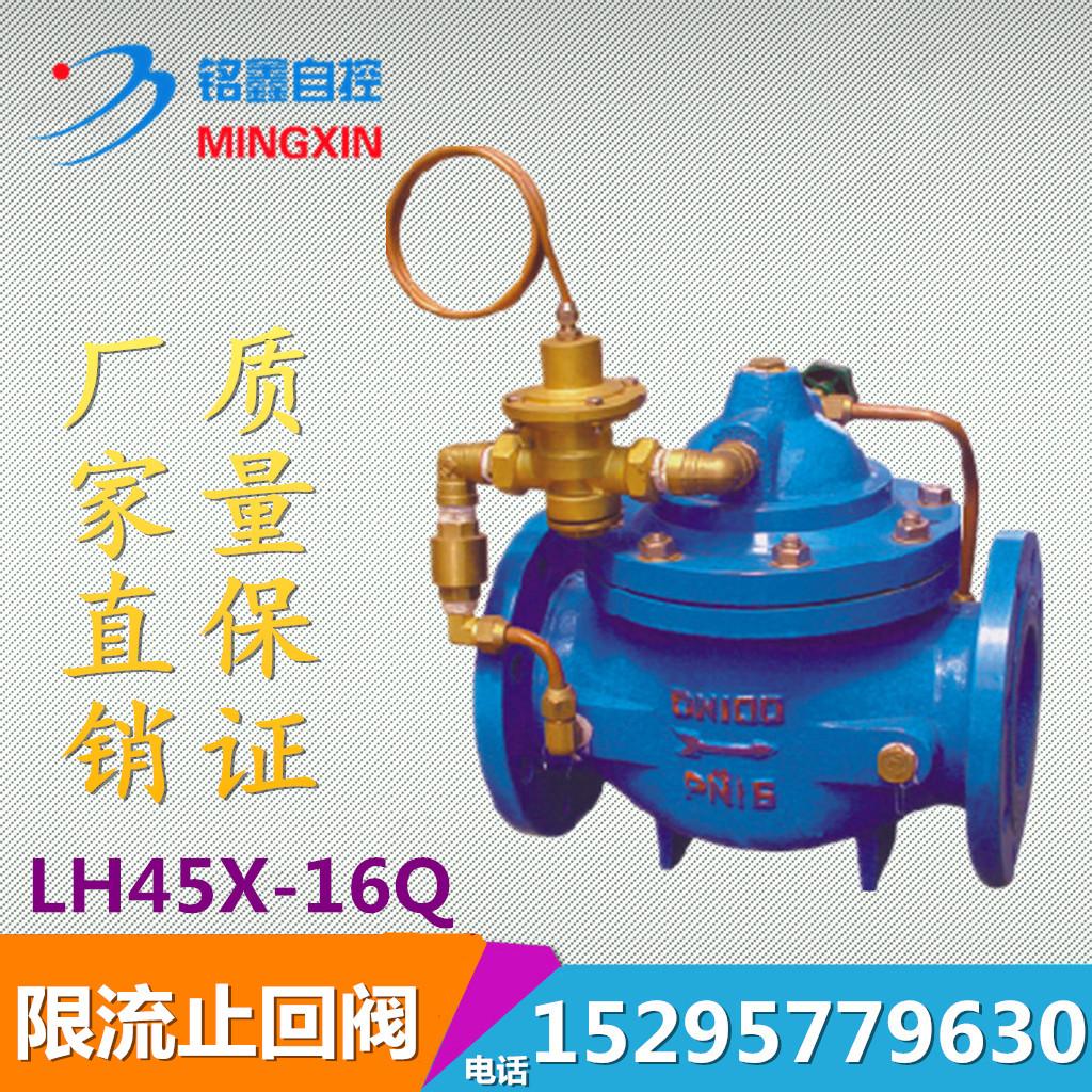 LH45X-16Q микро - сопротивление медленно анти - закрытия клапана регулирования расхода потока проточной воды насос предел ограничения тока контрольный клапан DN502 дюйм