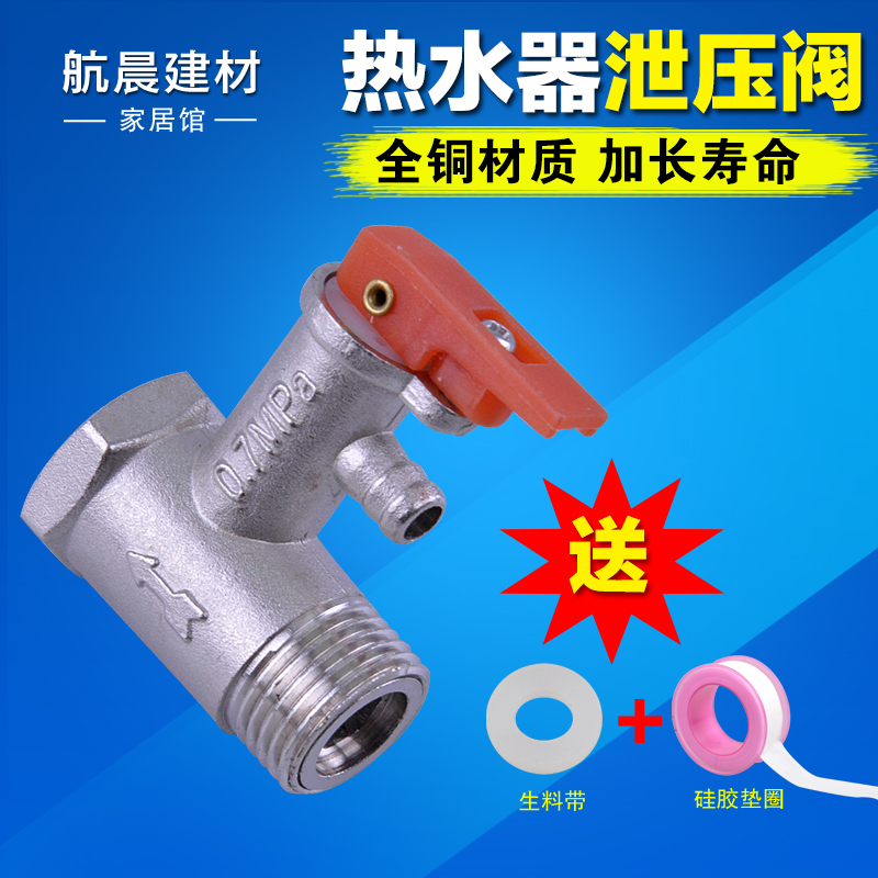 The beauty of Haier Royalstar AO full copper Smith electric water heater valve pressure relief valve pressure relief valve pressure exhaust valve