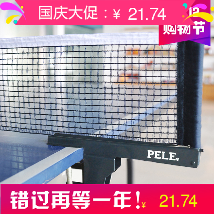 Table tennis rack thickening portable table tennis rack room and outside general table tennis rack containing net