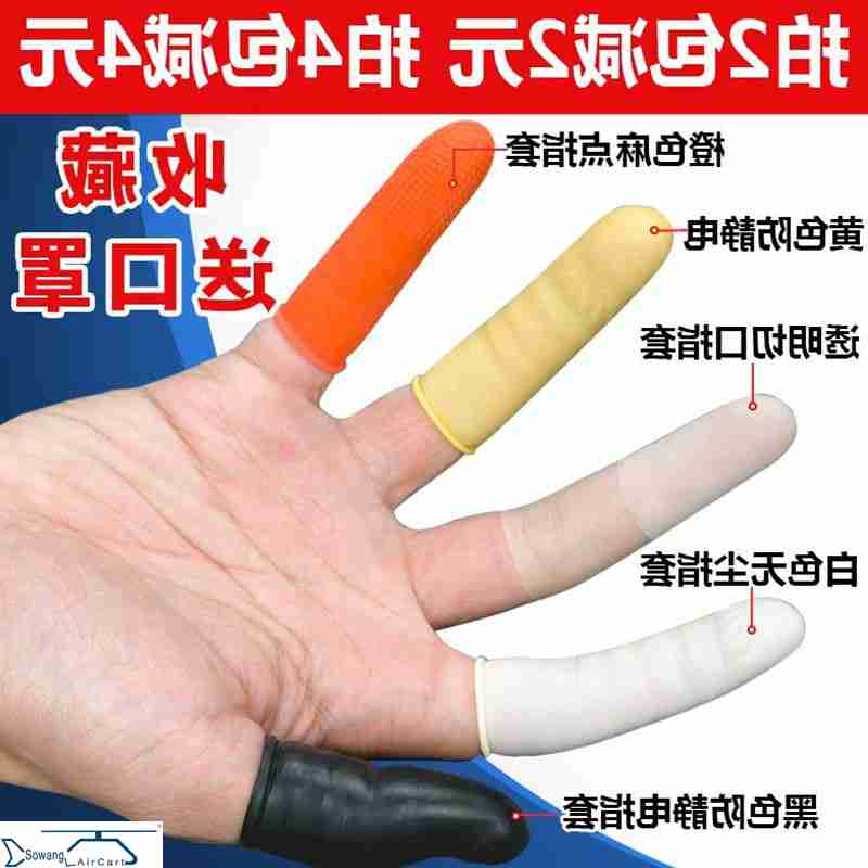 A disposable rubber latex finger protection insurance thickened electronic industry wear protection hairdressing gloves