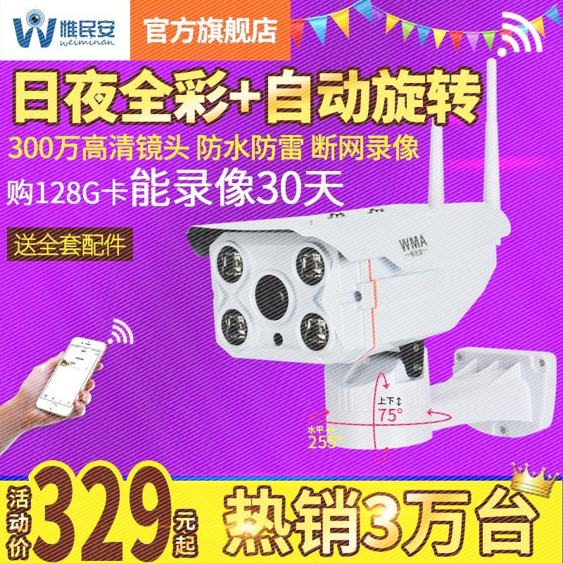 كاميرا لاسلكية ليلة الرؤية رصد 360 درجة عالية الوضوح شبكة واي فاي الهواتف المنزلية في الهواء الطلق في جناح بعد